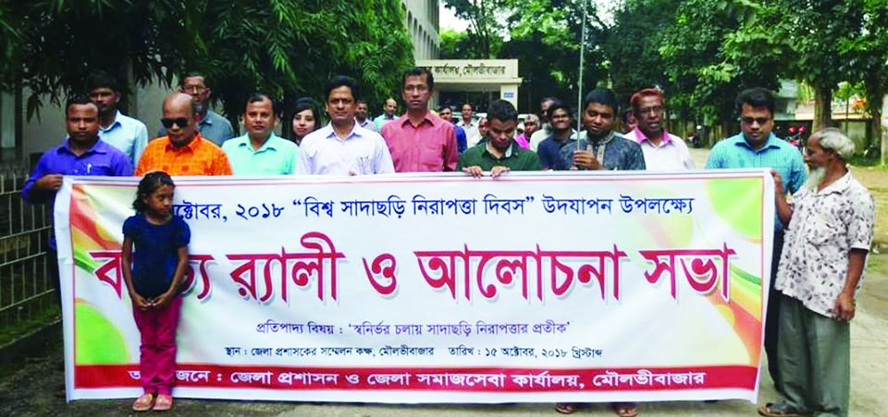MOULVIBAZAR: A rally was brought out in observance of the World White Cane Safety Day jointly oirganised by Moulvibazar District Administration and Social Welfare Office on Monday.