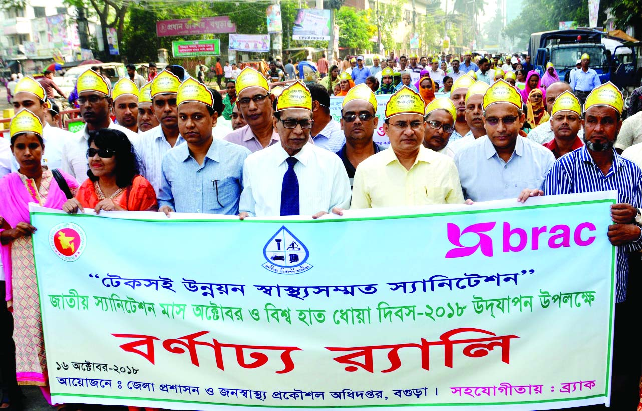 BOGURA:  Bogura District Administration and Public Heath Engineering Directorate brought out a procession on the occasion of the National Sanitation Month and World Hand Wash Day on Tuesday.