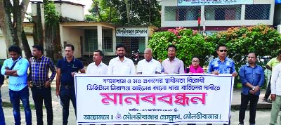 MOULVIBAZAR:   Leaders of Moulvibazar Press Club formed a human chain in front of the Club protesting Digital Security Act  on Wednesday..