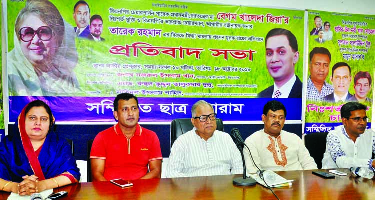 A view of the protest meeting organized by United Students Forum held at the Jatiya Press Club demanding release of BNP Chairperson Begum Khaleda Zia and stoppage of giving farcical judgement in fake cases against Tarek Rahman on Thursday. Among others, Senior leader Nazrul Islam Khan was present on the occasion.