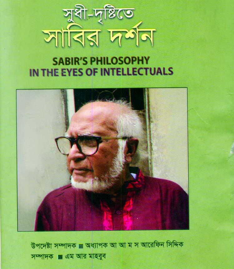 Sudhi Drishtitey Sabir Darshan