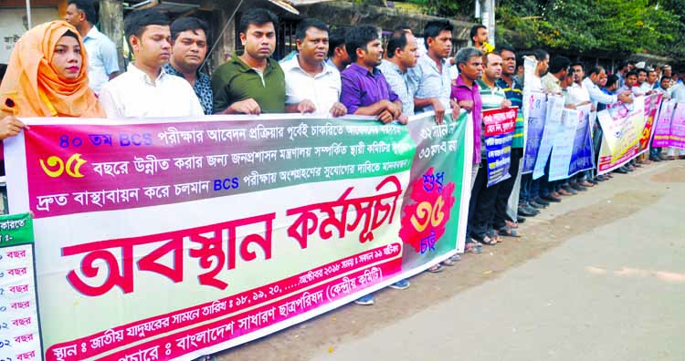 Bangladesh General Students` Parishad formed a human chain on Friday in front of  the Jatiya Press Club demanding 35 years limit applying for govt job.
