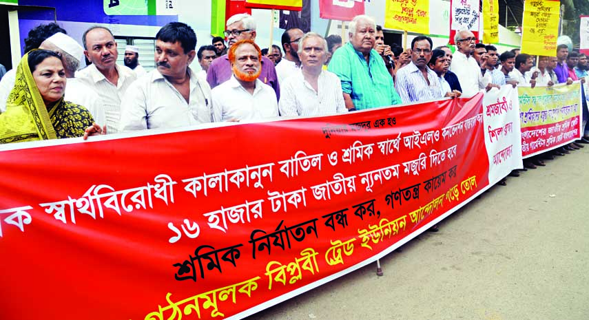Several workers' organisations organised a human chain on Saturday in front of the Jatiya Press Club demanding Tk 16,000/- as minimum wage for the RMG workers and cancellation of anti-workers laws.