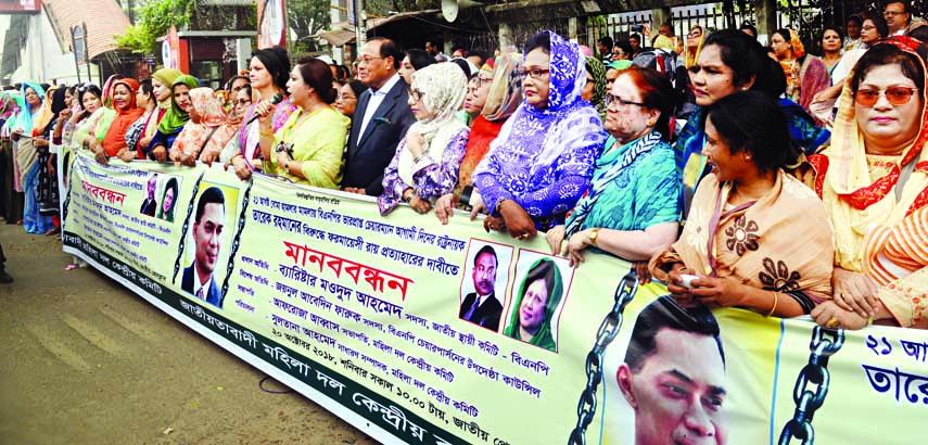 Jatiyatabadi Mahia Dal on Saturday formed a human chain in front of the Jatiya Press Club demanding withdrawal of verdict against BNP Senior Vice-Chairman Tarique Rahman accused of false charge in the Aug 21 Grenade attack case.