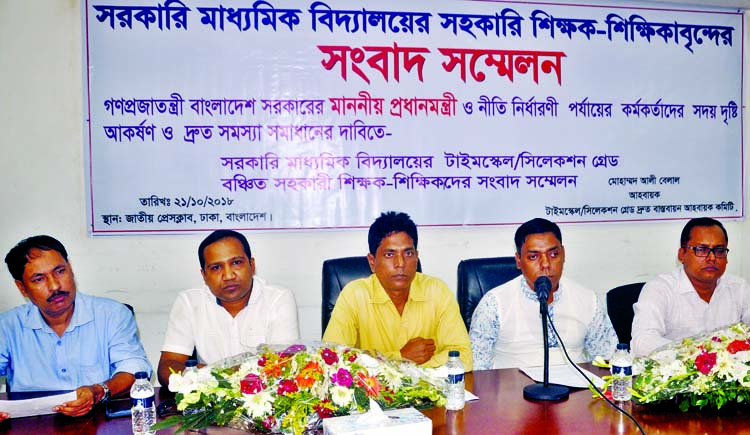 Assistant teachers of government high schools organised a press conference at Jatiya Press Club demanding time scale and selection grade yesterday.