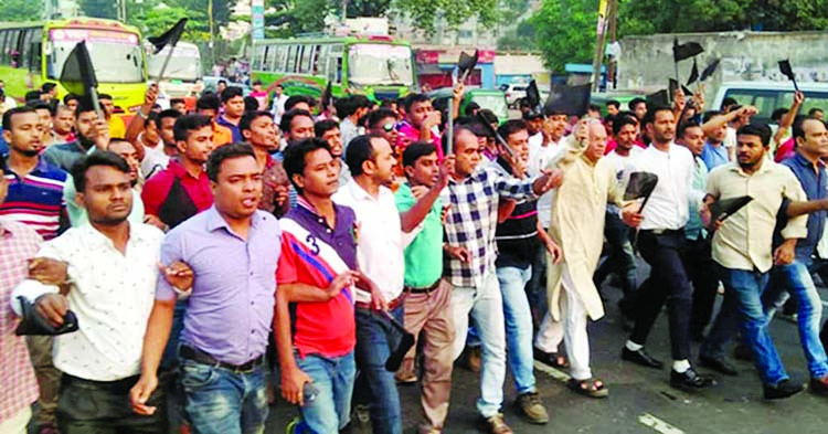 Bangladesh Jatiyatabadi Chhatra Dal  and  Jubo Dal and other organisations brought out a procession protesting verdict against BNP Acting Chairman Tarique Rahman in August 21 grenade attack case at Kalyanpur area in the city yesterday .