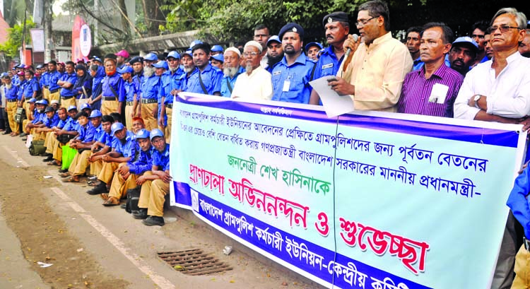 Bangladesh Gram Police Karmachari Union formed a human chain in front of Jatiya Press Club yesterday welcoming Prime Minister Sheikh Hasina for increasing salary for them .