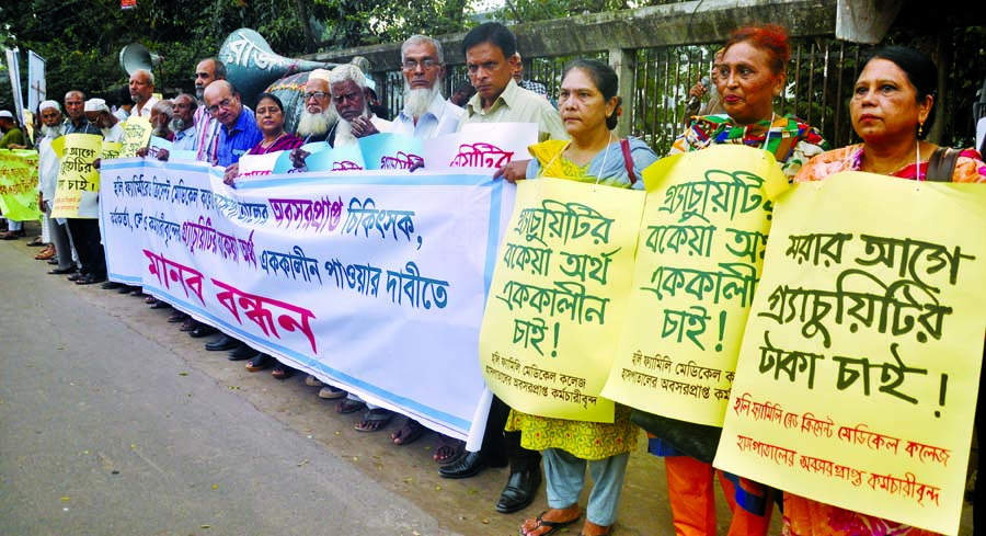 Retired employees of Holy Family Red Crescent Medical College and Hospital formed a human chain in front of the Jatiya Press Club on Tuesday demanding gratuity money at  a time.