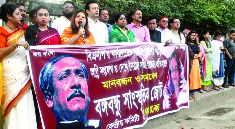 Bangabandhu Sangskritik Jote formed a human chain in front of the Jatiya Press Club on Thursday in protest against setting fire on police van in front of the BNP Central Office in the city's Nayapalton.