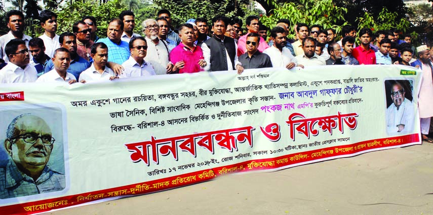 'Nirjaton-Santrash-Durniti-Madok Protirodh Committee' formed a human chain in front of the Jatiya Press Club on Saturday in protest against derogatory remarks on Ekushey Padak winner and Language Veteran Abdul Gaffar Chowdhury by Pankaj Nath, MP of Barishal-4 constituency.