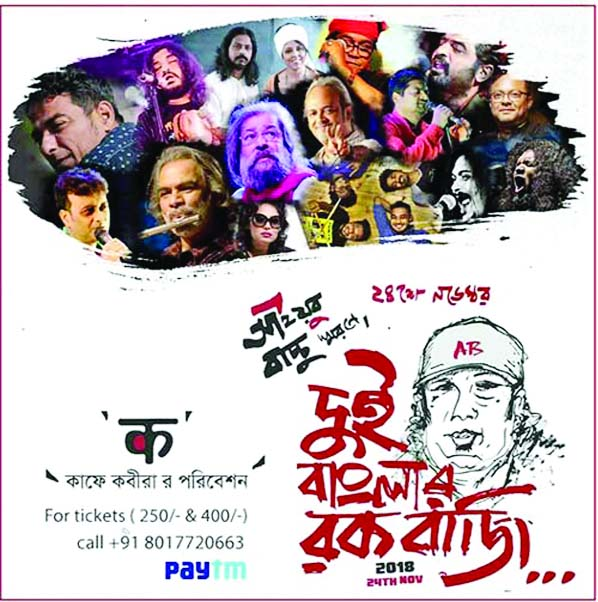 Ayub Bachchu tribute concert in Kolkata on Nov 24
