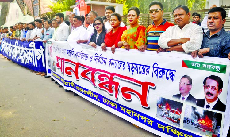 Bangladesh Awami Prochar League formed a human chain in front of Jatiya Press Club yesterday  protesting conspiracy by BNP  against national election.