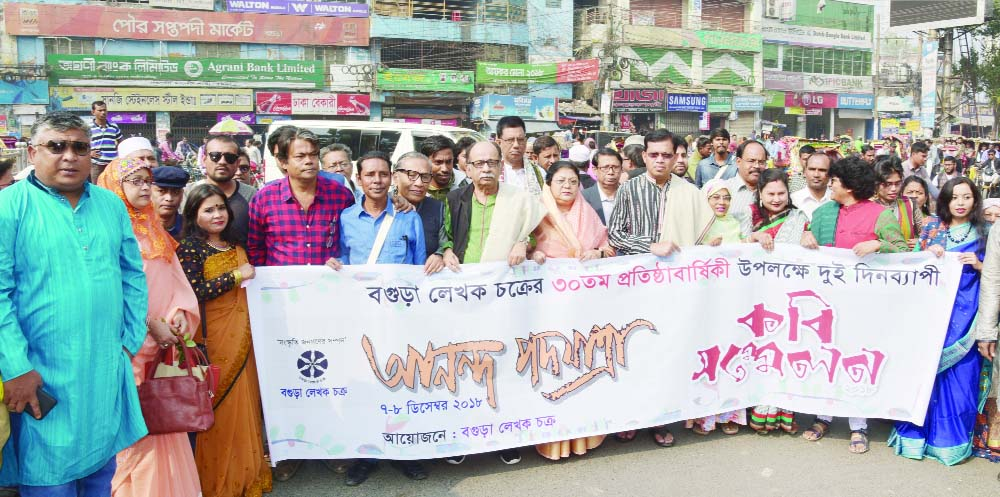 BOGURA: Bogura Lekhak Chakra brought out a rally on the occasion of the 30th founding anniversary of the organisation on Friday.