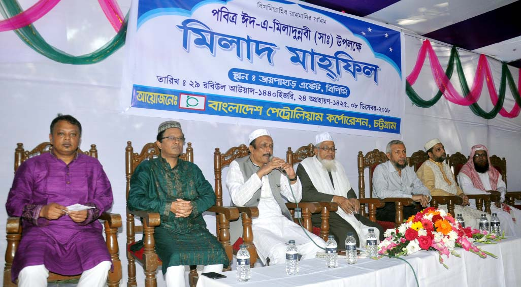 Bangladesh Petrobangla Corporation (BPC)  arranged a Milad Mahfil on the occasion of Eid-e- Miladunnabi yesterday.