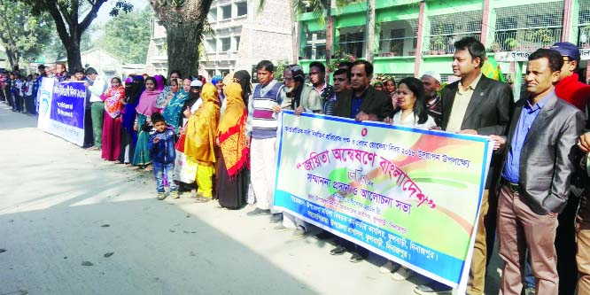 DINAJPUR(South): Fulbari Upazila Women Affairs Office formed a human chain in observance of International Day for the Elimination of Violence against Women Week and Begum Rokeya Day yesterday.
