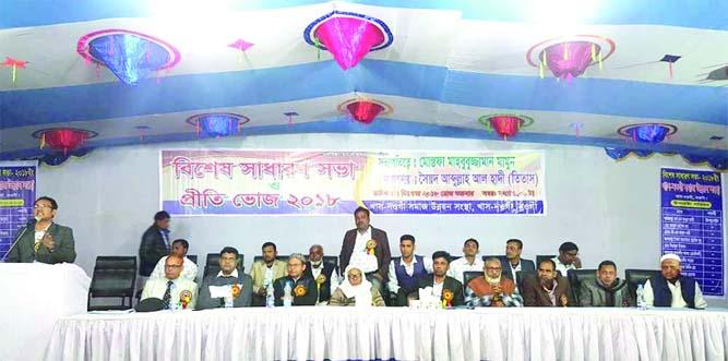 NAOGAON:  A special general meeting of Khas Naogaon Samaj Kalyan Sangstha  was held at Eidgah Field premises on Friday.