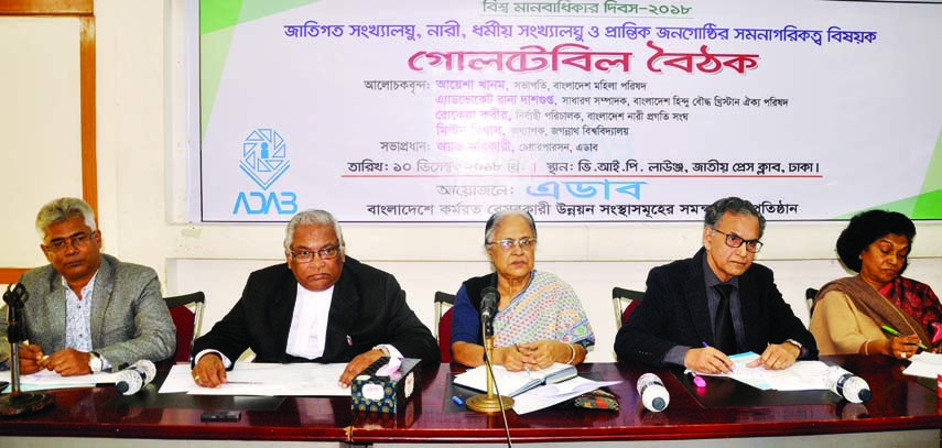 President of Bangladesh Mahila Parishad Ayesha Khanom, among others, at a roundtable on 'Equal Citizenship of Minority Communities, Women and Marginal People' organised by coordination institutions of non-government development agencies in Bangladesh at the Jatiya Press Club on Monday.