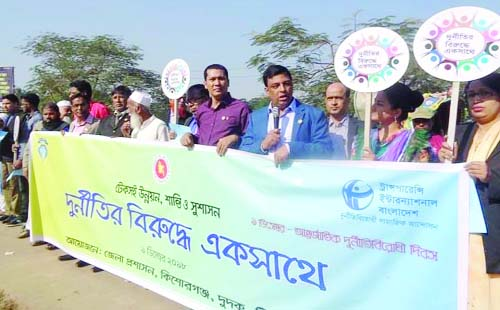 KISHOREGANJ: A human chain was formed jointly by District Administration, TIB- Sanak and Anti-Corruption Commission (ACC)  in observance of the International Anti -Corruption Day on Sunday.