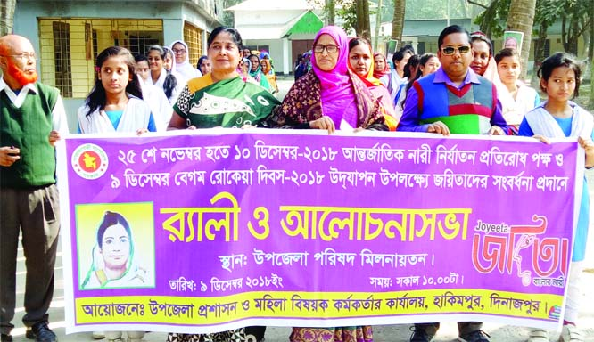 DINAJPUR:  Hakimpur Upazila Administration and  Women Affairs Office formed a human chain in observance of International Day for the Elimination of Violence against Women Week and Begum Rokeya Day on Sunday.