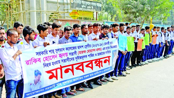 BOGURA: Students of Govt Shah Sultan College formed a human chain protesting killing of  Rakib Hossain Hridoy, a meritorious students of  the College on Wednesday.