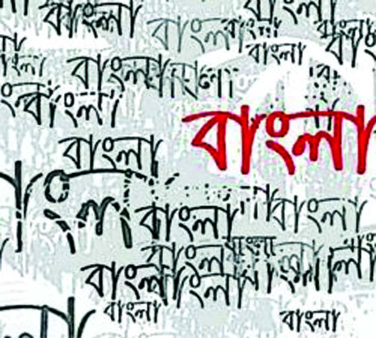 Bengali language
