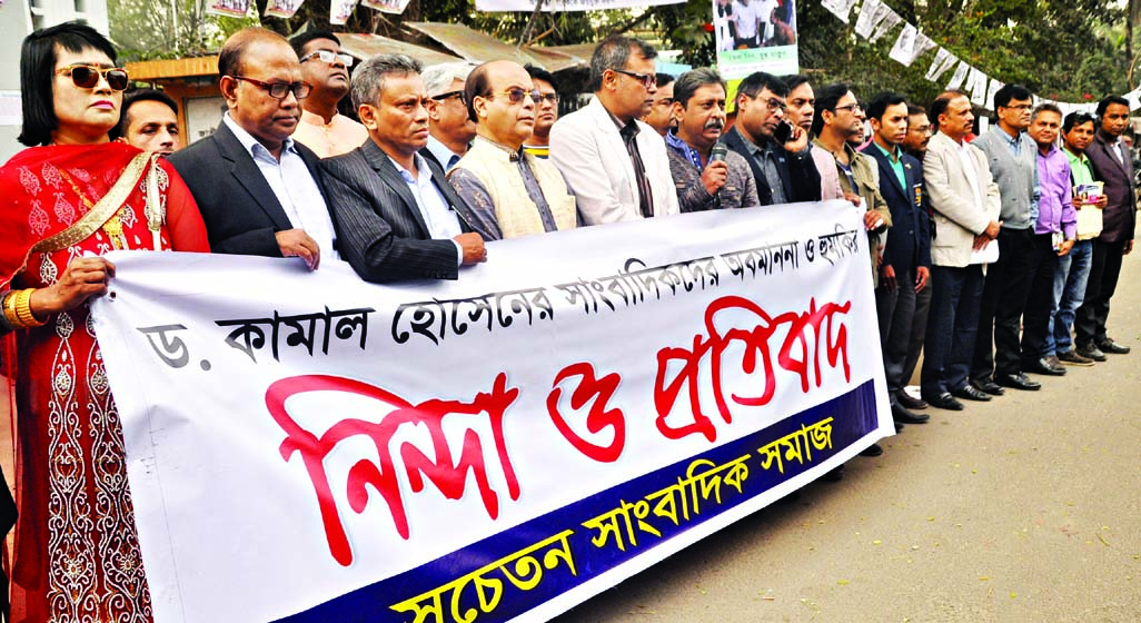 'Sacheton Sangbadik Samaj' formed a human chain in front of the Jatiya Press Club on Saturday in protest against Jatiya Oikyafront  Convener Dr Kamal Hossain's threat to journalists.