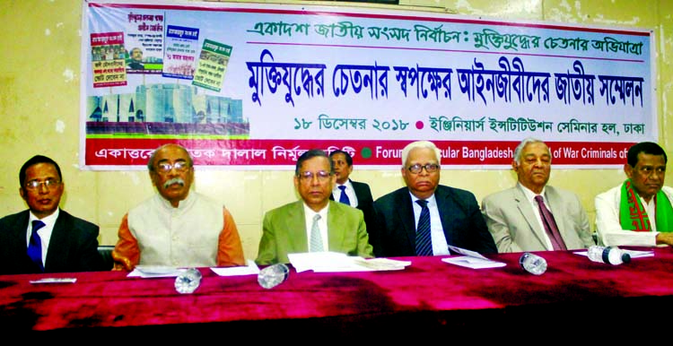 Law Minister Anisul Haque, among others, at the national council of pro-liberation lawyers organised by Ekattorer Ghatak Dalal Nirmul Committee in the auditorium of Engineers Institution in the city on Tuesday.