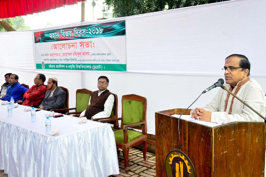 A discussion meeting was held at Chattogram University of Engineering and Technology (CUET) marking the Victory Day on Sunday. Prof Dr  Md Rafiqual Alam, VC of the University was present as Chief Guest.