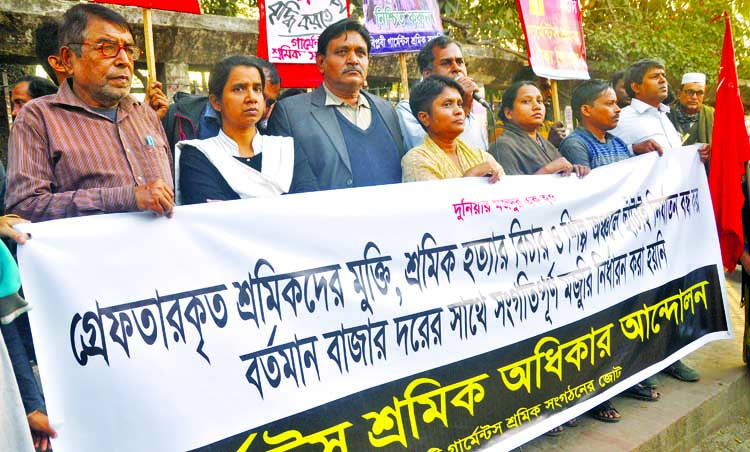 'Garments Sramik Adhikar Andolon' formed a human chain in front of the Jatiya Press Club on Wednesday to meet its various demands including release of detained garments employees.