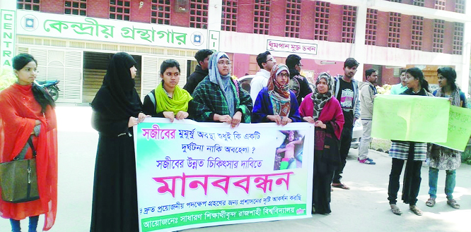 RAJSHAHI UNIVERSITY: Students of Rajshahi University formed a human chain demanding measures to bear all responsibilities by the University Authority for Sowkat Omar Sajib who  fell down  from the roof of four-storied Rabindra Arts Bhaban on Tuesday.