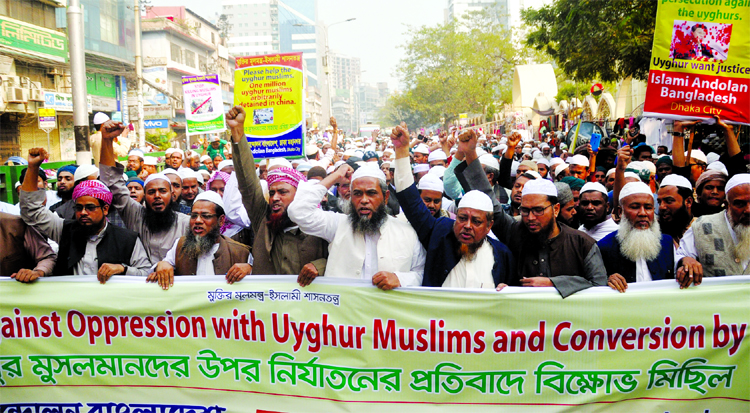 Islami Andolon Bangladesh staged a demonstration in the city on Friday in protest against oppression on Muslims at Uyghur in China.