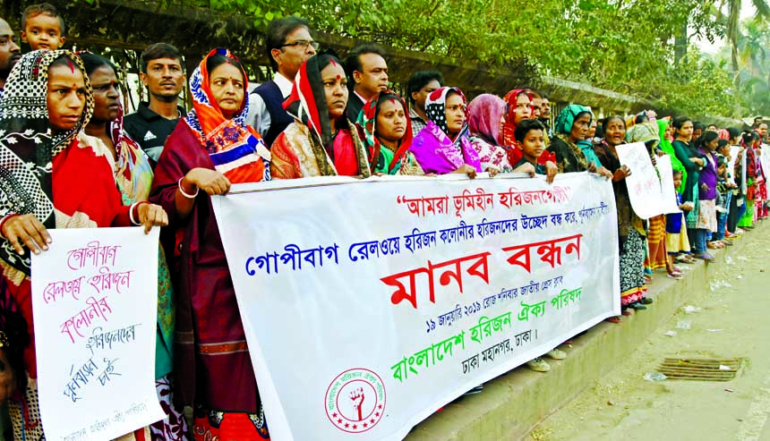 Bangladesh Harijan Oikya Parishad formed a human chain in front of the Jatiya Press Club on Saturday with a call to stop eviction of Harijan from the city's Gopibagh Railway Harijan Colony.