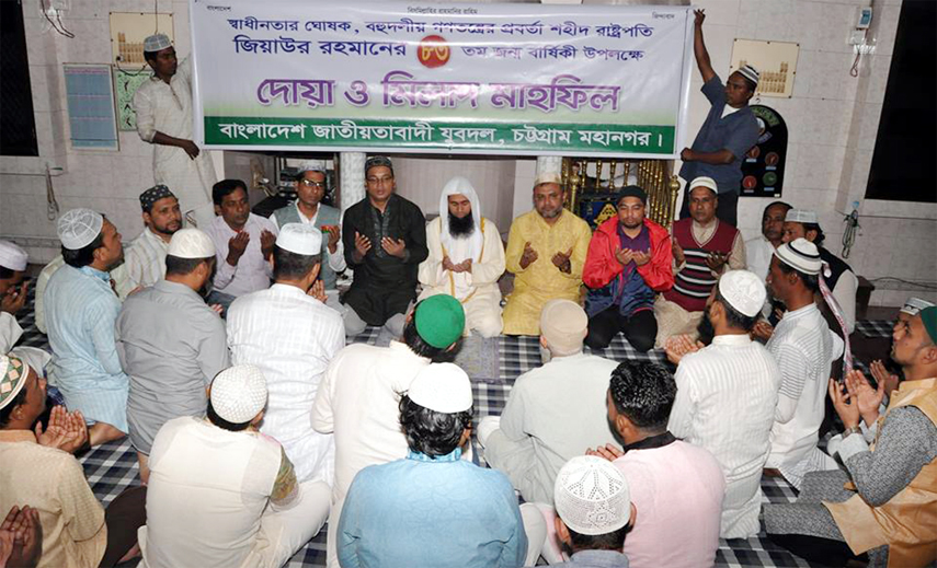 Chattogram City Jubo Dal arranged a Doa Mahfil on the occasion of the 83rd Birthday of former president Ziaur Rahman yesterday.