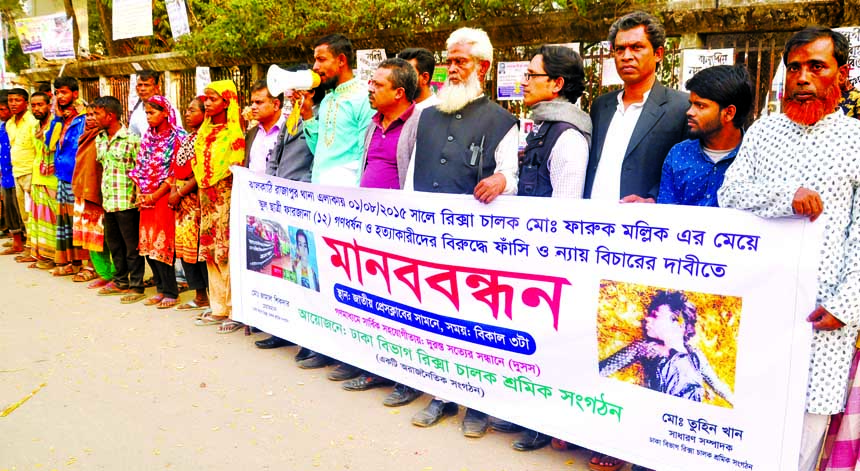 'Dhaka Bibhag Rickshaw Chalok Sramik Sangathan' formed a human chain in front of the Jatiya Press Club on Tuesday demanding death sentence to culprit(s) involved in violating a school student Farzana, daughter of a rickshaw-puller Faruque Mallik.