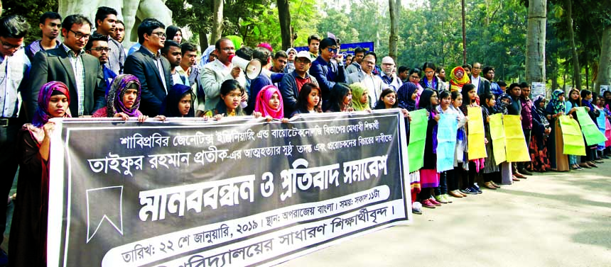 General students of Dhaka University formed a human chain in front of Aparajeya Bangla of the university on Tuesday demanding proper probe into the suicidal case of Taifur Rahman Protik, a student of Genetics Engineering and Bio-technology Department of Shahjalal Science and Technology University.