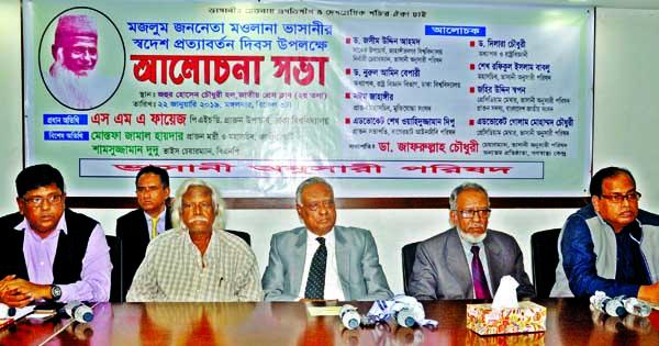 Founder of Ganaswasthya Kendra Dr. Zafrullah Chowdhury, among others, at a discussion on the occasion of Homecoming Day of Maulana Bhasani organised by Bhasani Anusari Parishad at the Jatiya Press Club on Tuesday.