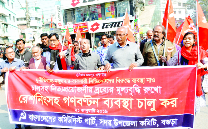 BOGURA: Bangladesh Communist Party, Bogura Sadar Upazila Unit brought out a procession on Monday demanding steps to check price-hike.