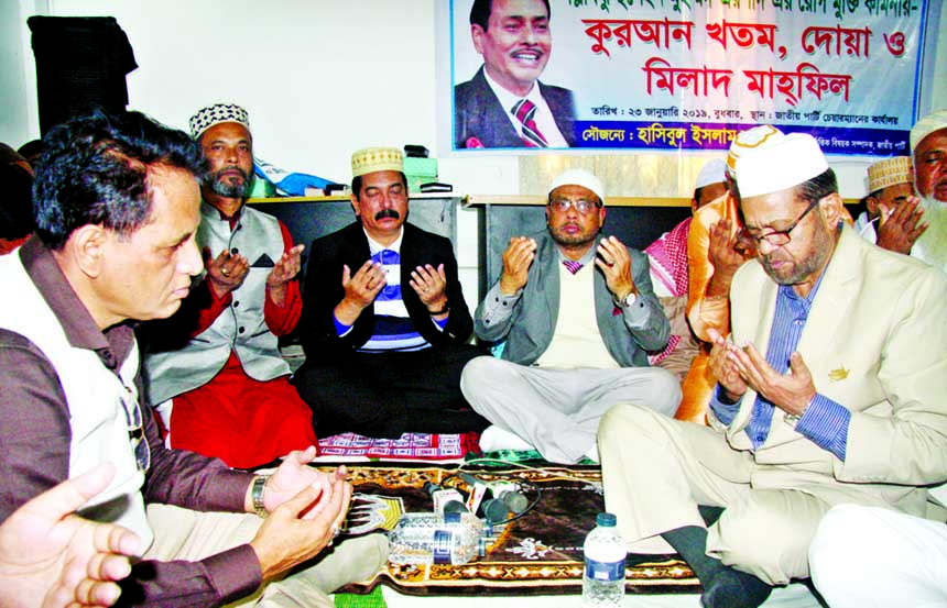 Co-Chairman of Jatiya Party GM Kader, along with other leaders and activists of the party offering munajat at a milad mahfil held at the party office in the city on Wednesday for early recovery of the party Chairman Hussain Muhammad Ershad.