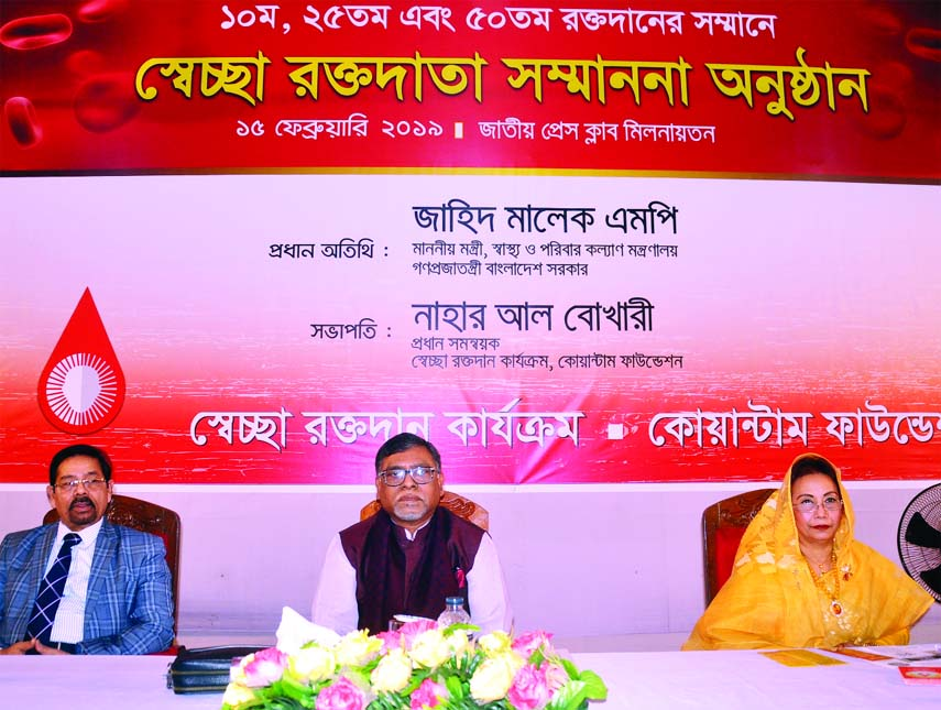 Health and Family Welfare Minister Zahid Maleque, among others, at the citation distribution among the 10th, 25th and 50th voluntary blood donors organised by Quantum Foundation at the Jatiya Press Club on Friday.