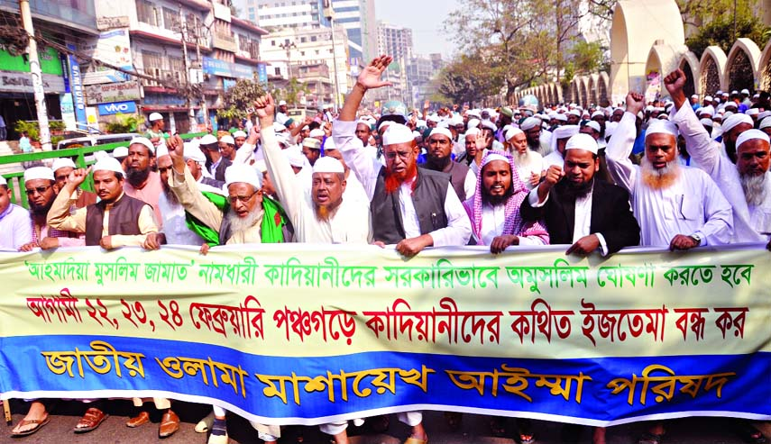 Jatiya Olama Mashaekh Aiemma Parishad staged a demonstration in the city on Friday with a call to stop Ijtema of Kadianees scheduled to be held in Panchagarh on February 22, 23 and 24.