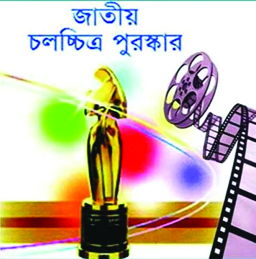 Deadline of submitting films for National  Film Award  announced