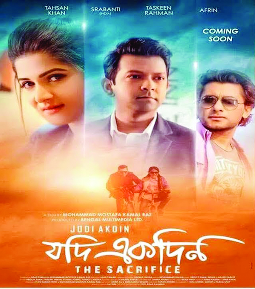 Film 'Jodi Ekdin' to be released March 8