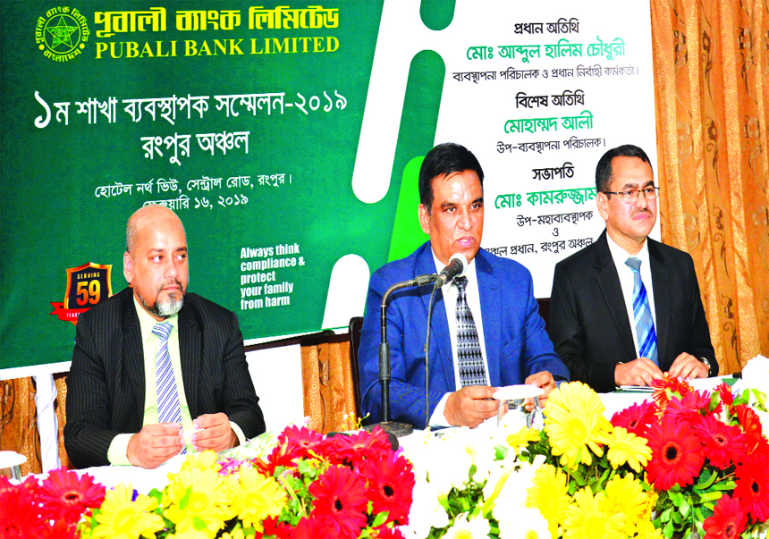 Md. Abdul Halim Chowdhury, Managing Director of Pubali Bank Limited, presiding over its '1st Managers' Conference-2019 of Rangpur Region at a local hotel in Rangpur recently. Mohammad Ali, DMD, Md. Kamruzzaman, DGM and all managers of the region were also present.