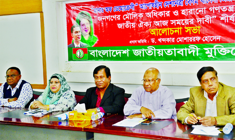 BNP Standing Committee Member Dr. Khondkar Mosharraf Hossain, among others, at a discussion organised by Bangladesh Jatiyatabadi Muktijoddha Dal at the Jatiya Press Club on Tuesday demanding release of BNP Chief Begum Khaleda Zia.
