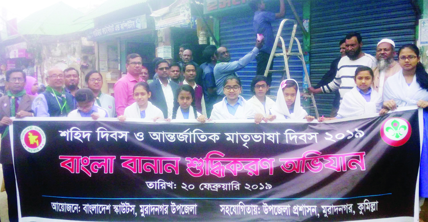 Preparation completed to observe Amar Ekushey in district