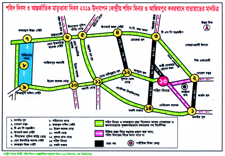 Route map for the people who will go to the Central Shaheed Minar and Azimpur Graveyard in the city on February 21 to pay homage to the martyrs of Language Movement on the occasion of Amar Ekushey.