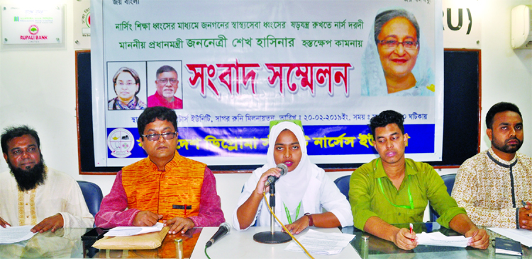 President of Bangladesh Diploma Student Nurses Union Sadia Akhter speaking at a press conference in DRU auditorium on Wednesday demanding Prime Minister Sheikh Hasina's intervention in resisting conspiracy to ruin nursing education.