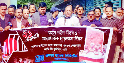 SYLHET: Janata Bank brought out a rally  marking the Amar Ekushey and the International Mother Language Day on Thursday.