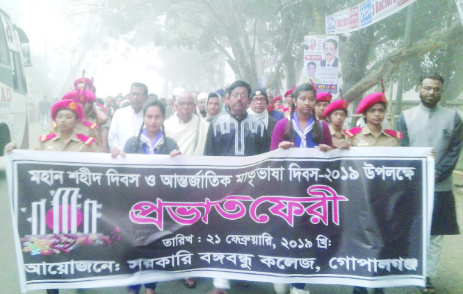 GOPALGANJ: Teachers and students of Govt Bangabandhu University College, Gopalganj brought out a colourful rally and paraded main roads in the town on the occasion of Amar  Ekushey  on Thursday.