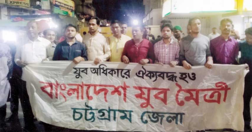 Bangladesh Jubo Moitree, Chattogram District Unit brought out a procession yesterday protesting mosque  attack  in New Zealand on Friday.